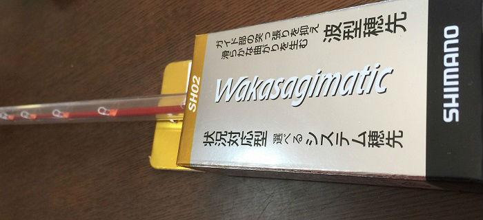 Wakasagimatic合わせやすくアタリのわかる穂先を購入